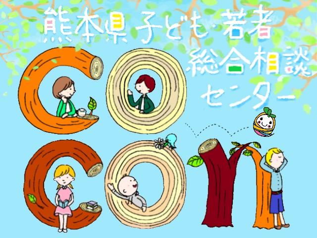 熊本県子ども・若者総合相談センター