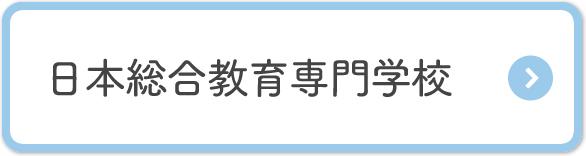 日本総合教育専門学校