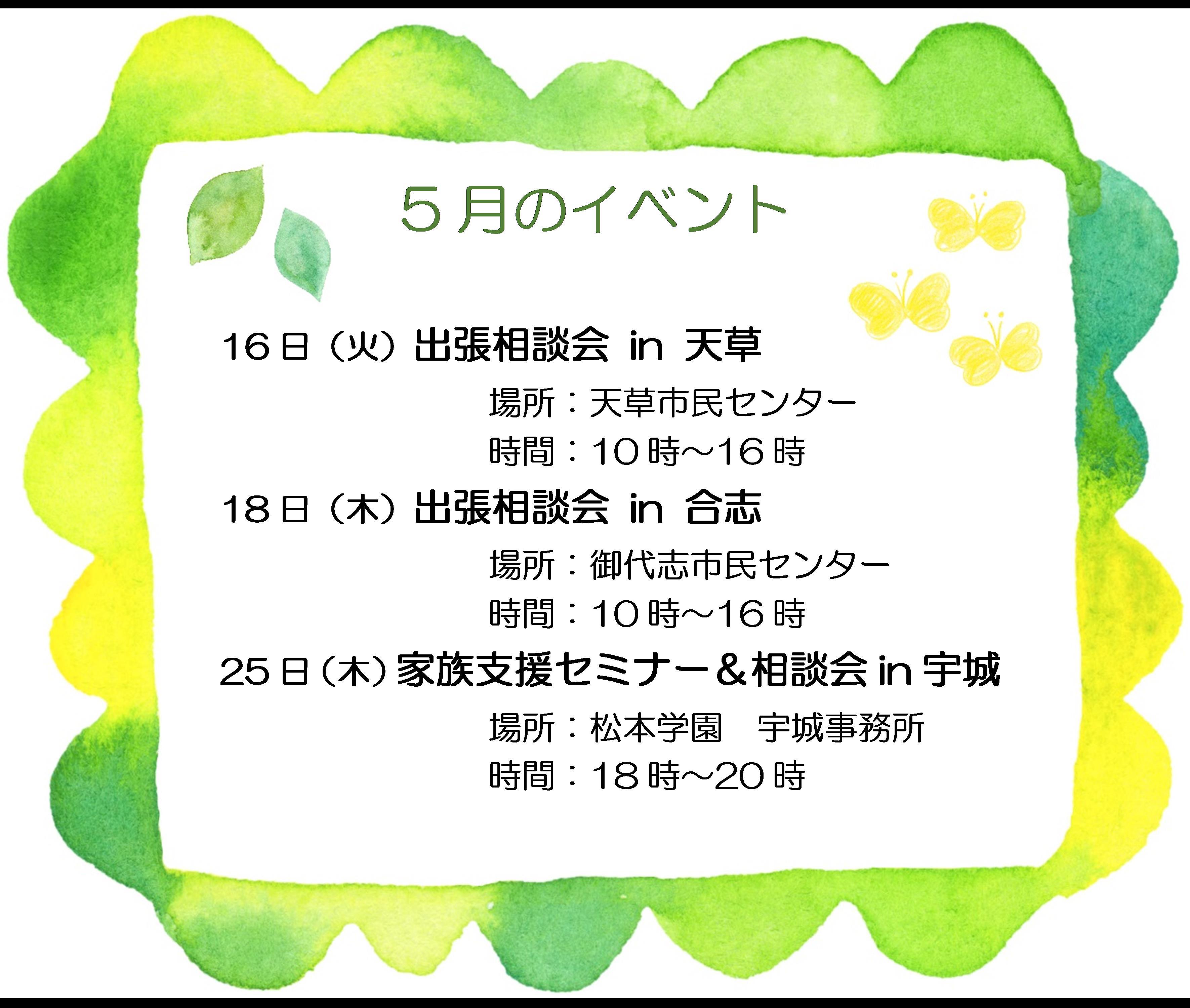 5月イベント2
