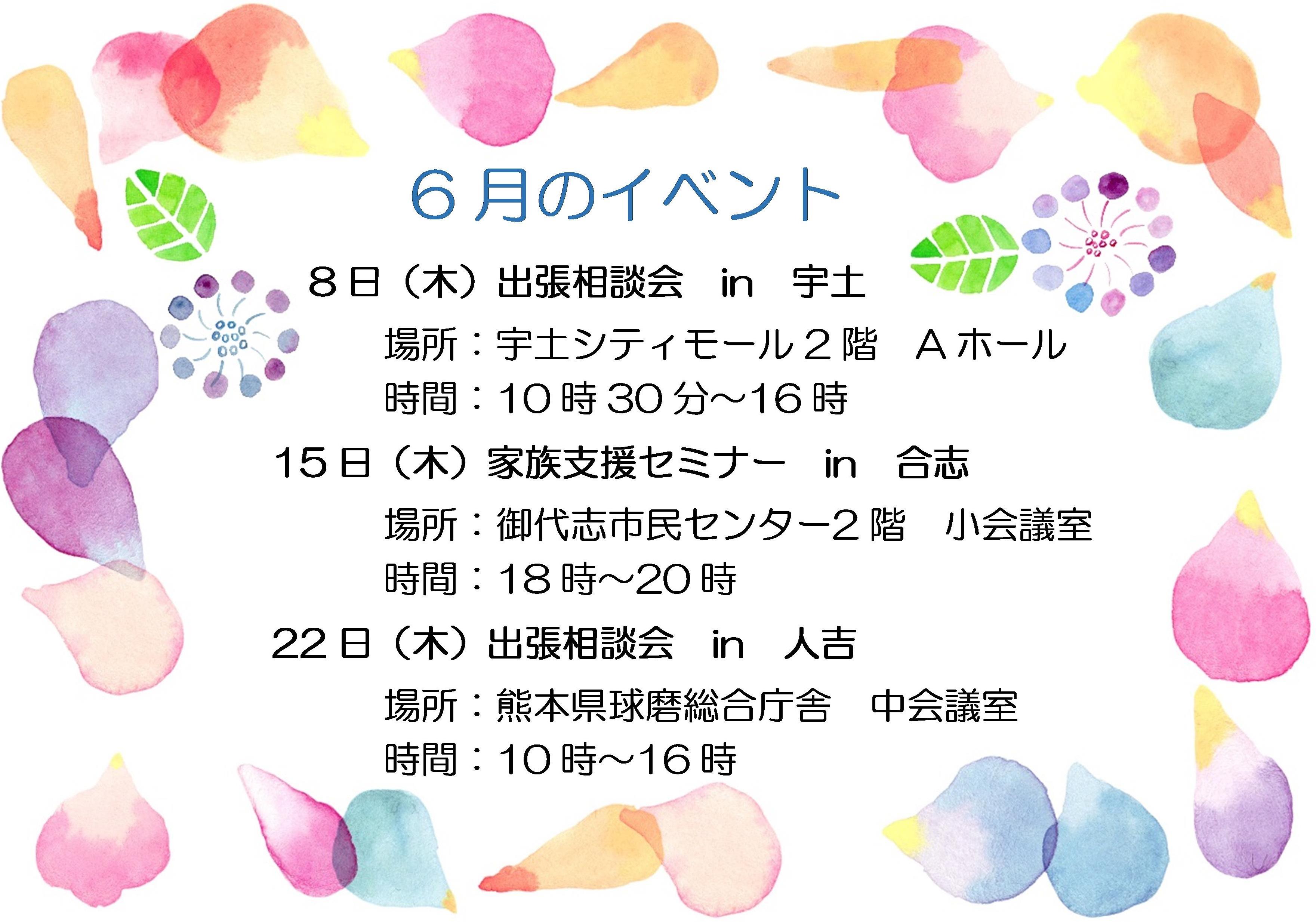 6月イベント2