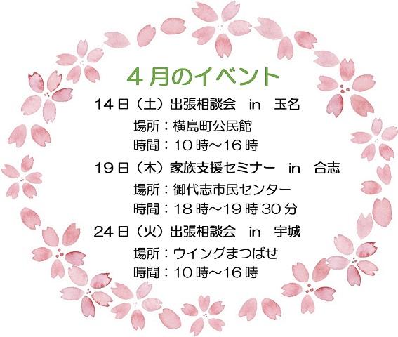 4月のイベント2