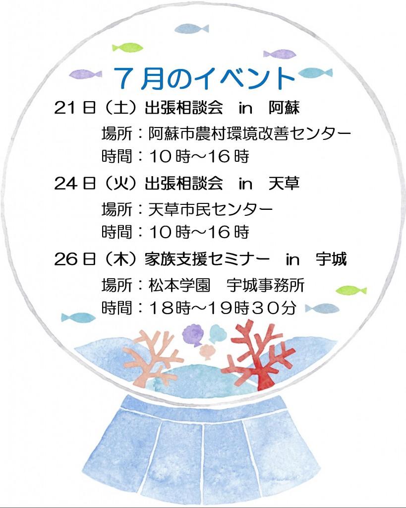 7月のイベント