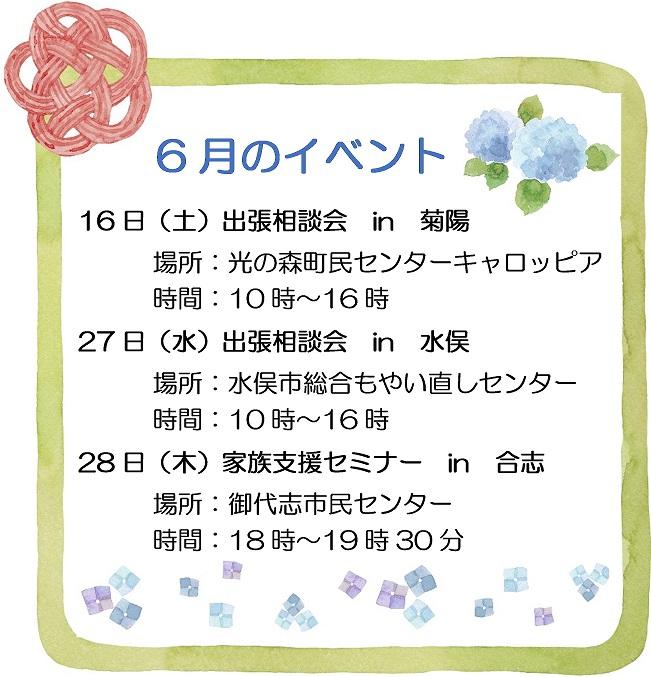 6月のイベント