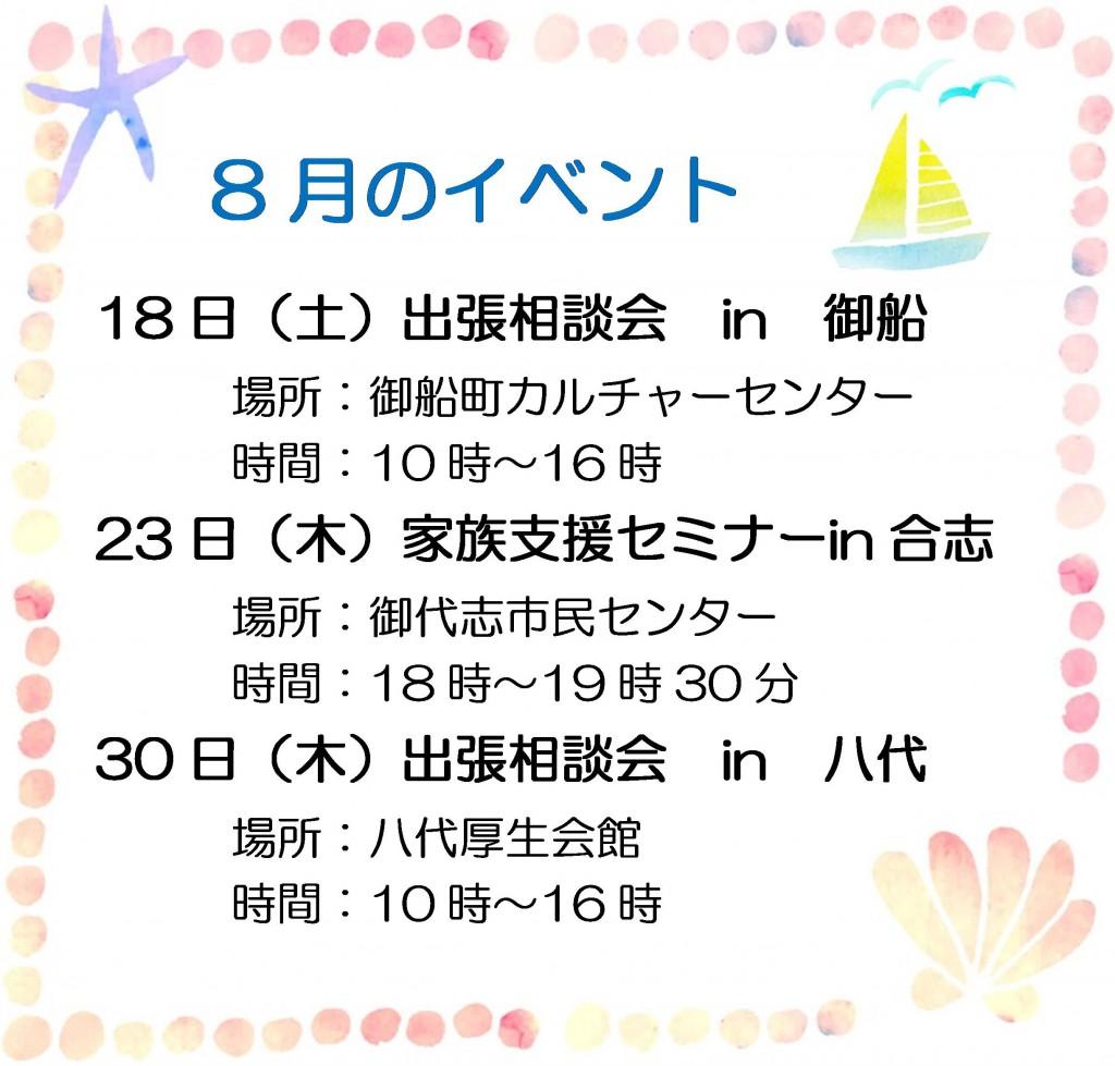 8月のイベント