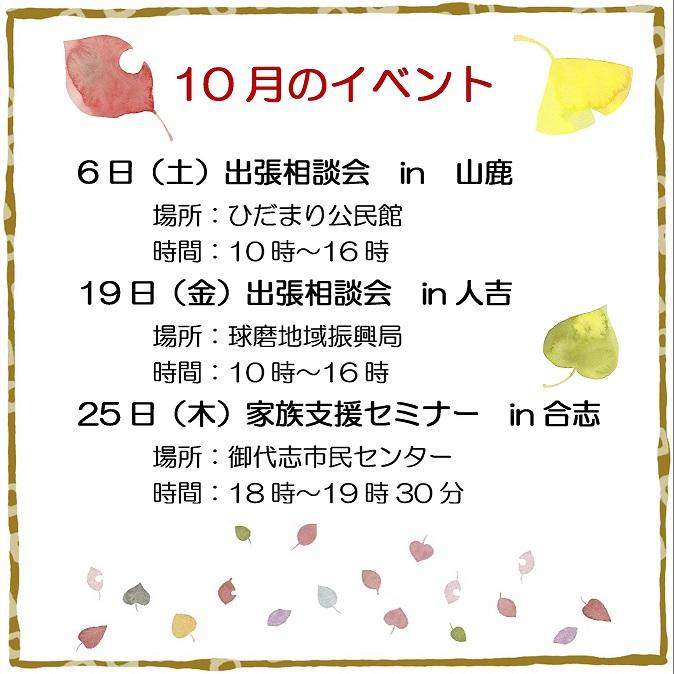 10月のイベント