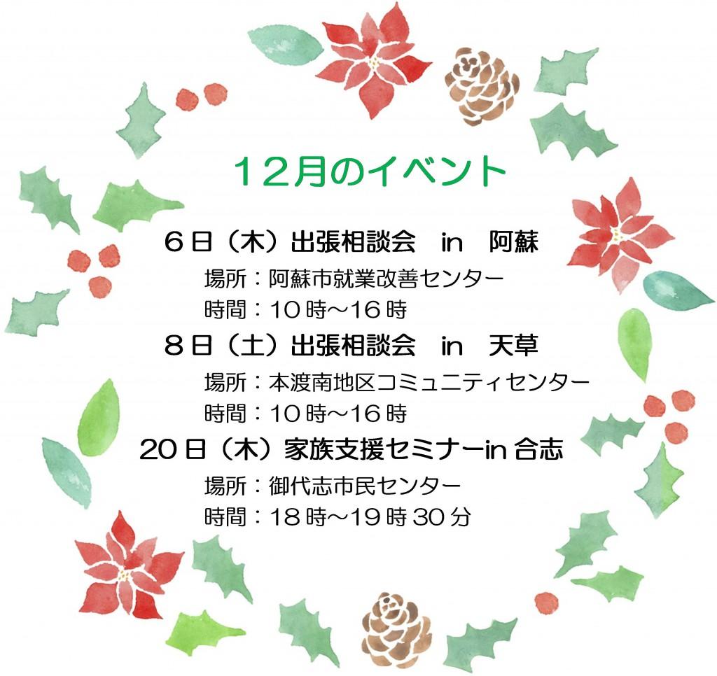 12月のイベント