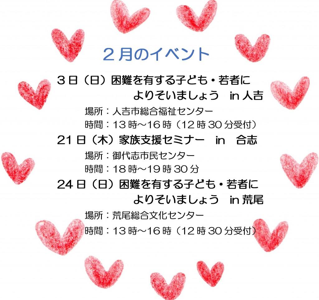 2月のイベント