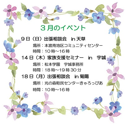 3月のイベント