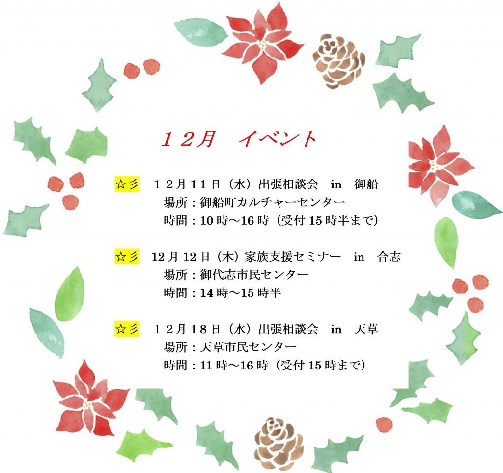 12月イベント (6)