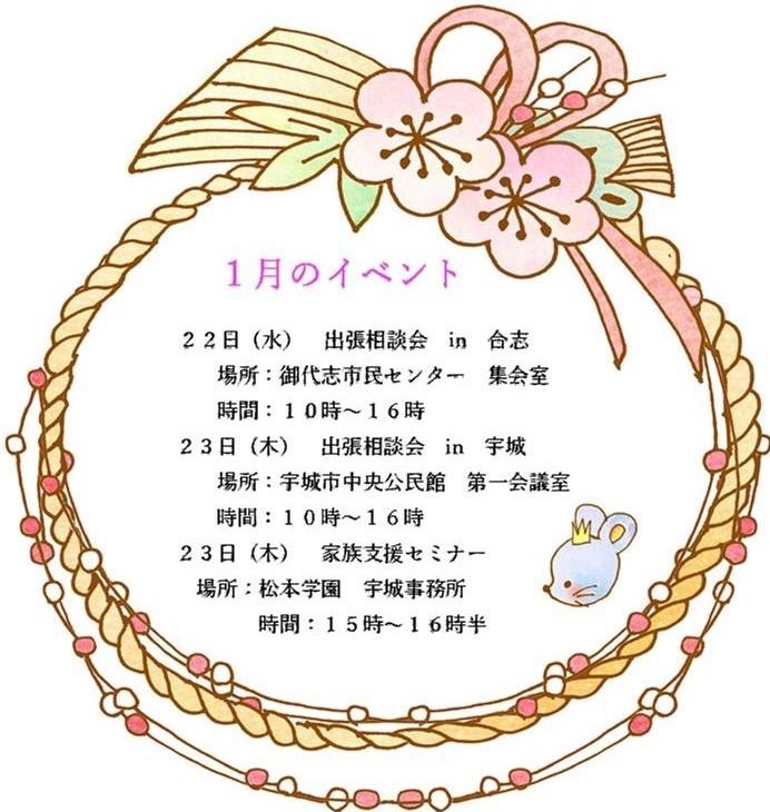 1月イベント (4)