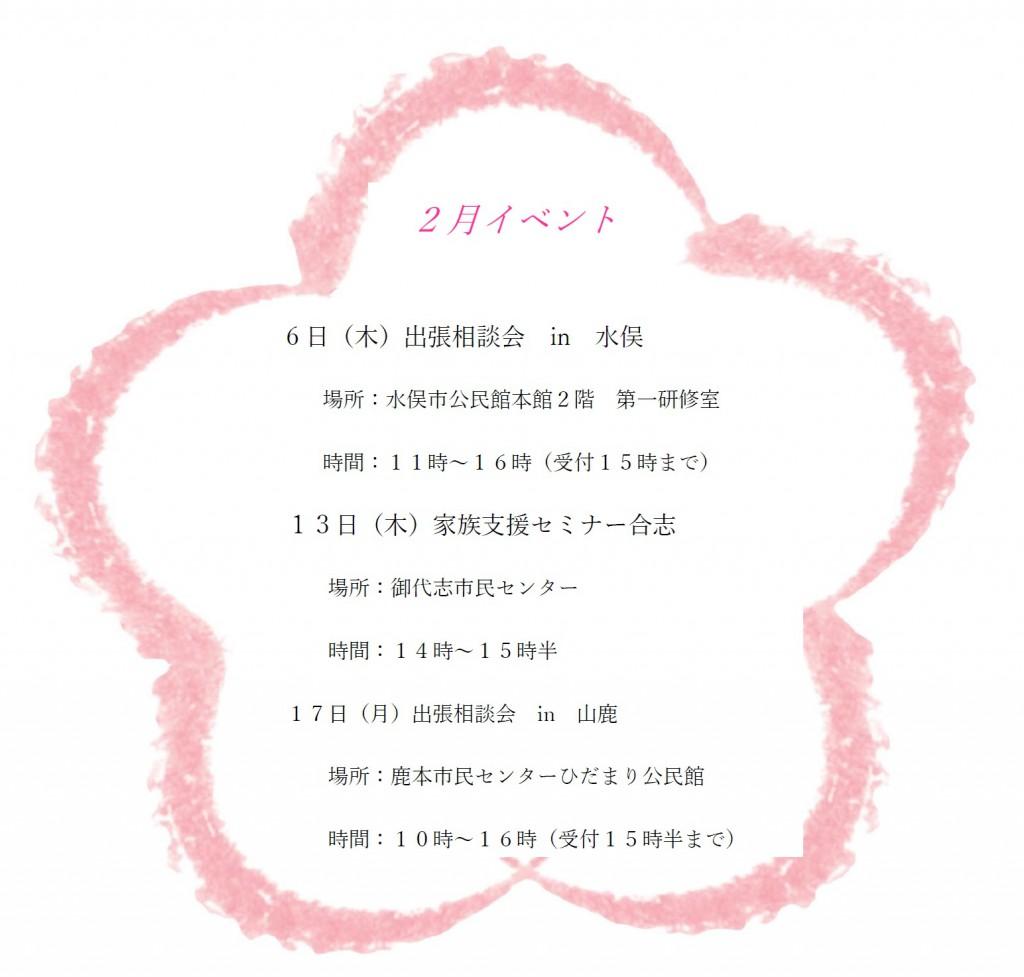 月イベント2
