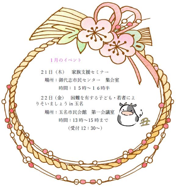 1月イベント